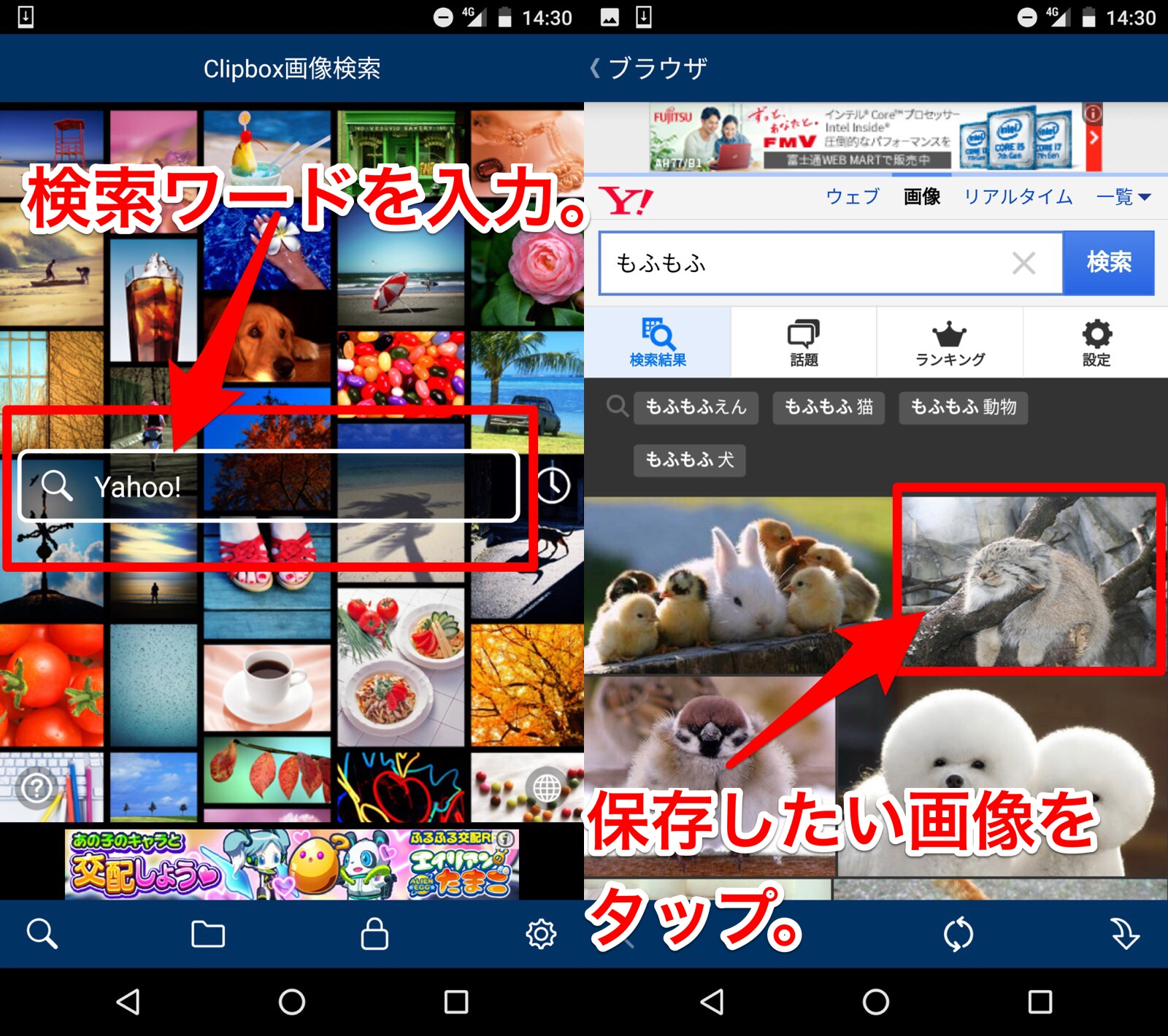 Androidの画像検索保存方法