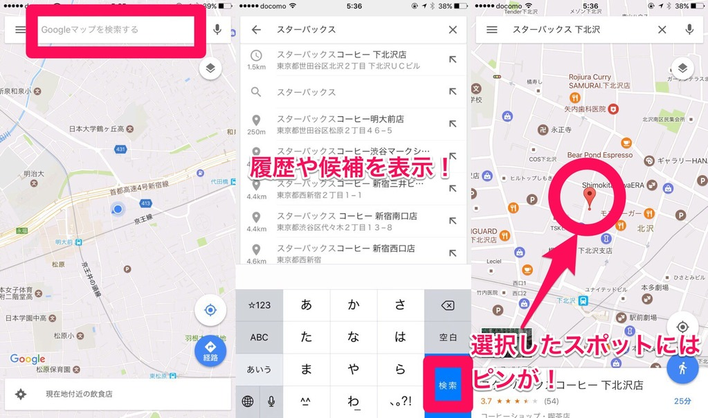 Googleマップでクチコミを見る方法