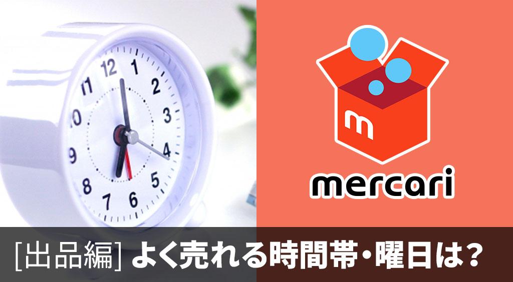 [メルカリ出品編]どんな人が買うかで変わる!売れやすい曜日・時間帯をマスターしよう