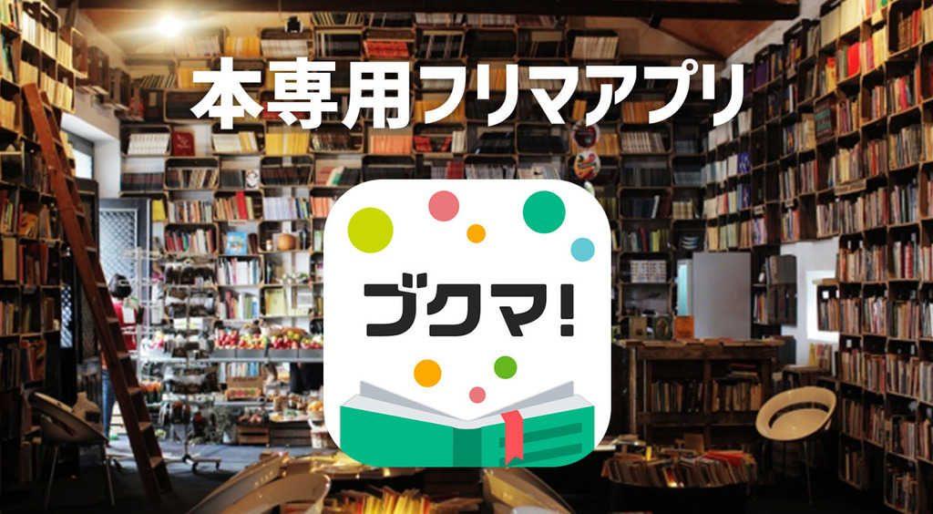 お家に居ながら古本市気分♪欲しい本ゲット&いらない本リサイクル!【ブクマ!】 :PR