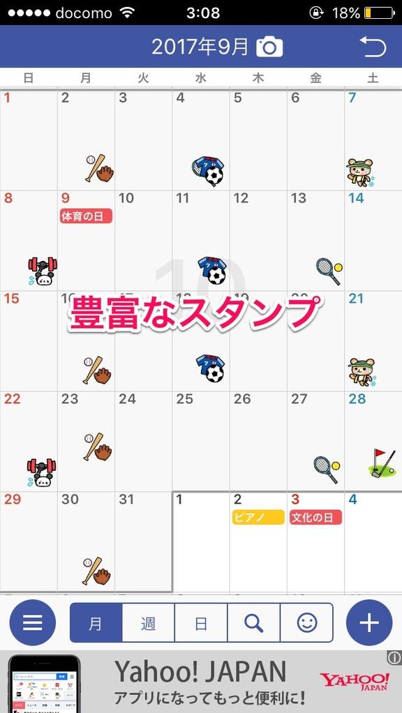 手帳アプリ「Lifebear」で、様々なスタンプをカレンダーに登録した状態