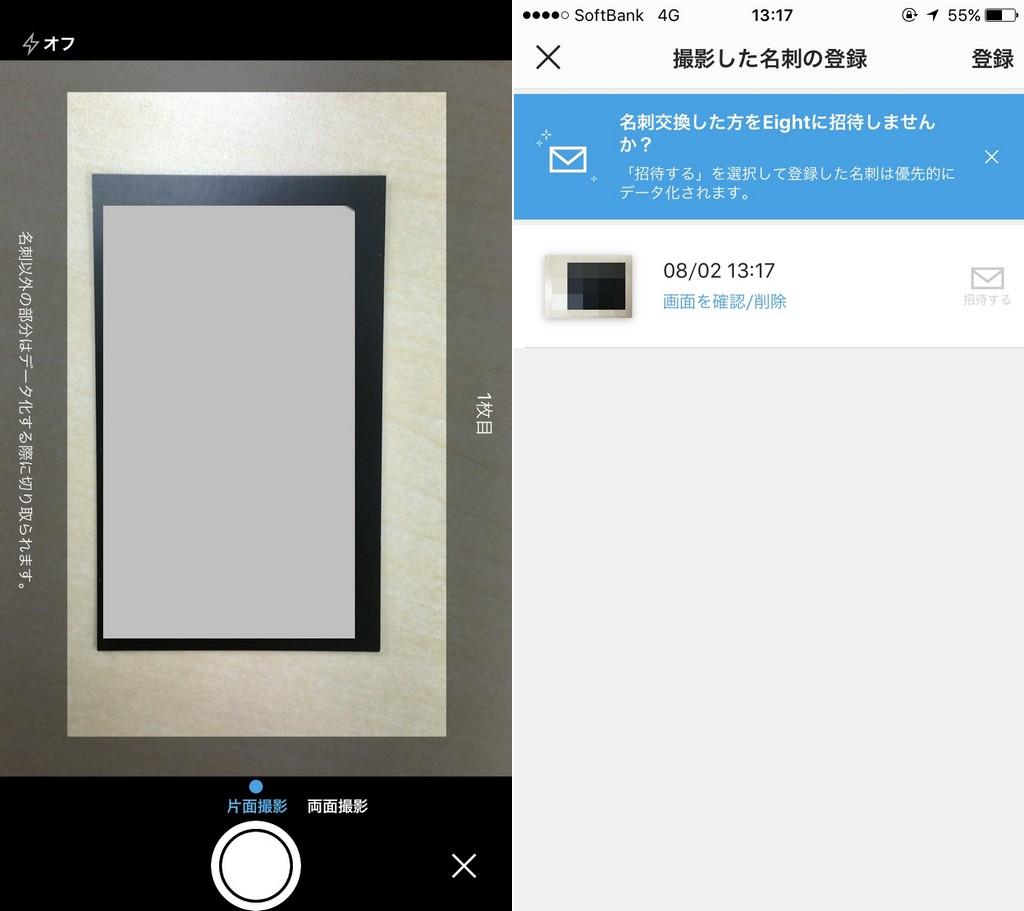 名刺管理アプリEightのスキャン画面