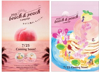 konas-coffee-beach-peach