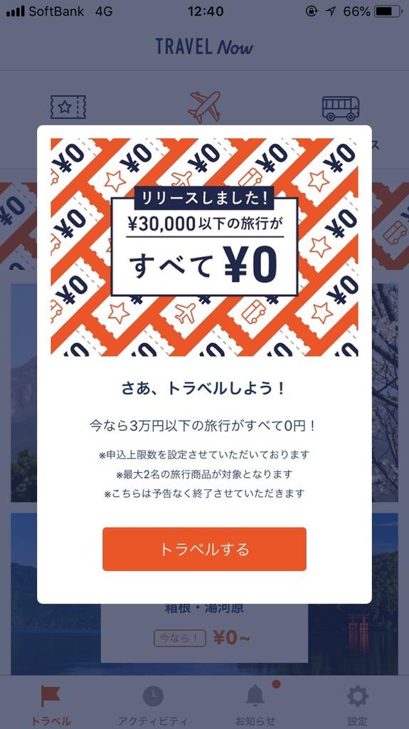 Travel nowキャンペーン