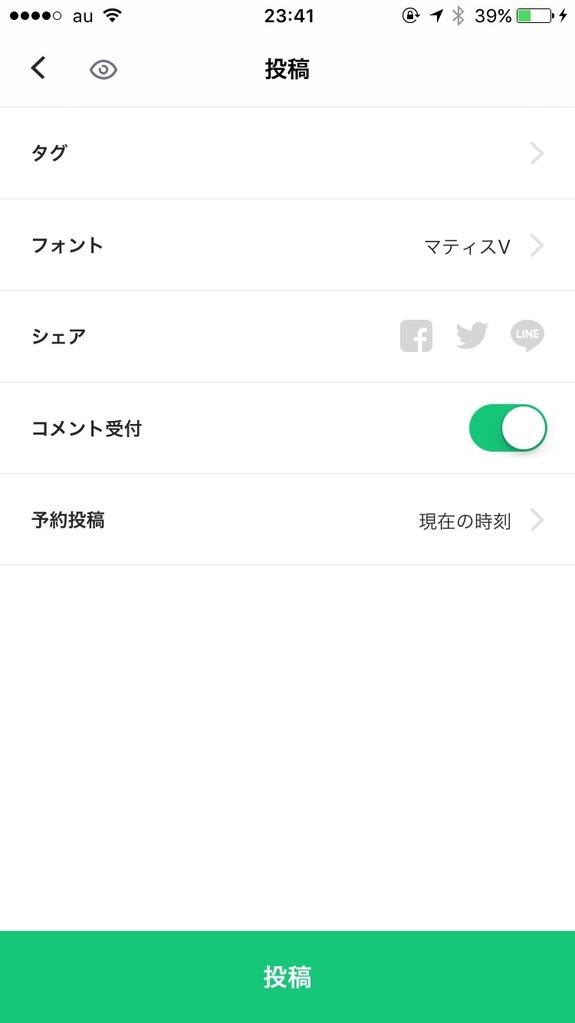 LINE BLOGでの投稿