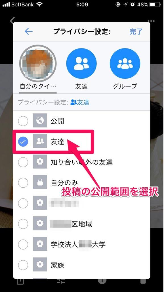 Googleフォトの写真をFacebookに投稿する場合、投稿の公開範囲を選択できる