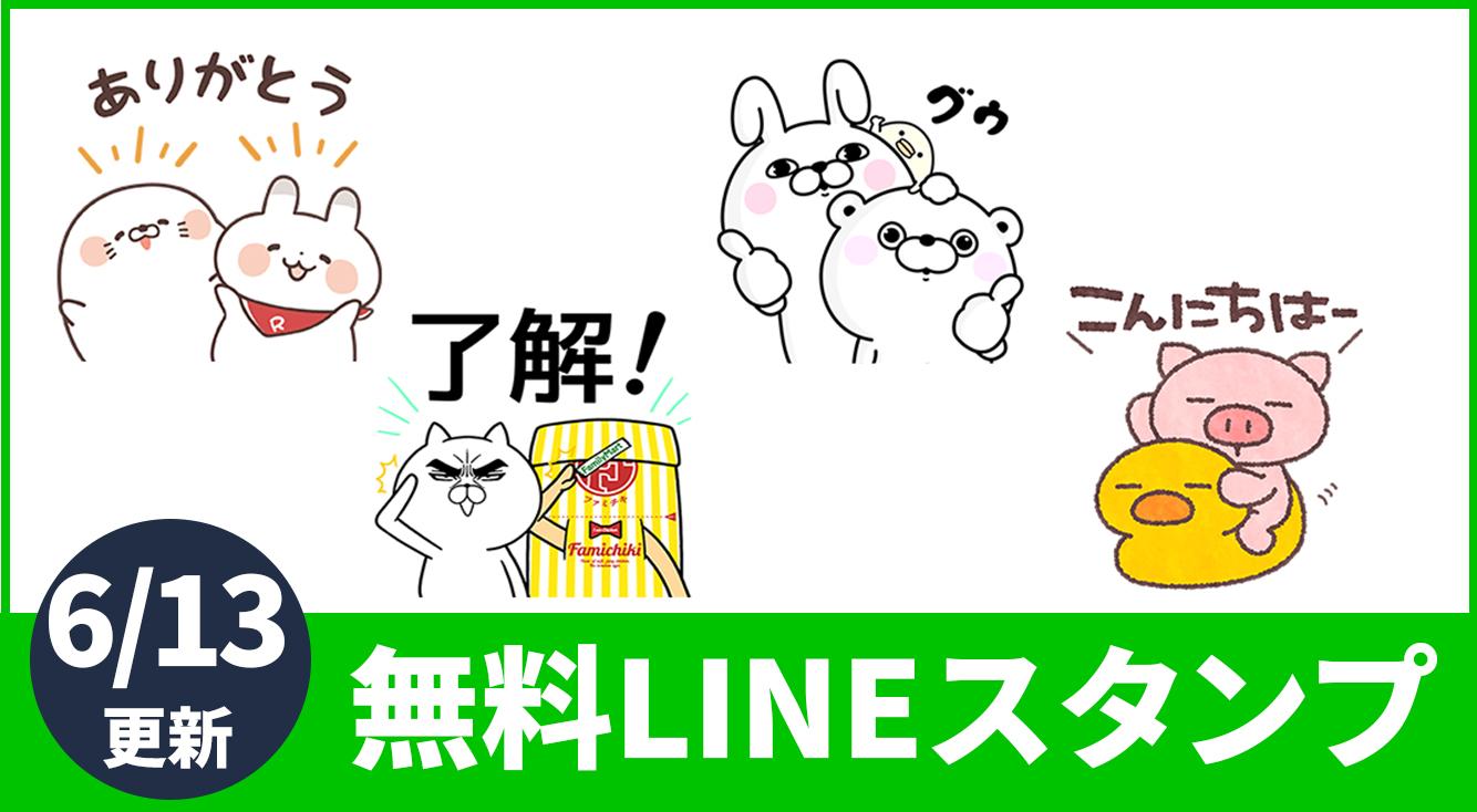 【無料LINEスタンプ】大人気スタンプが勢ぞろい☆うさぎ100%や毒舌あざらし他