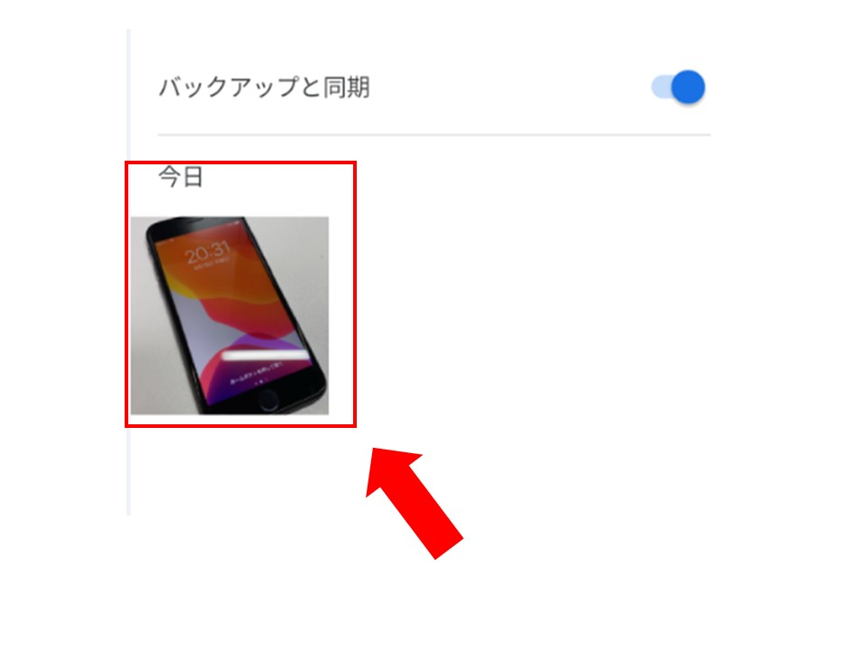 Androidアルバム