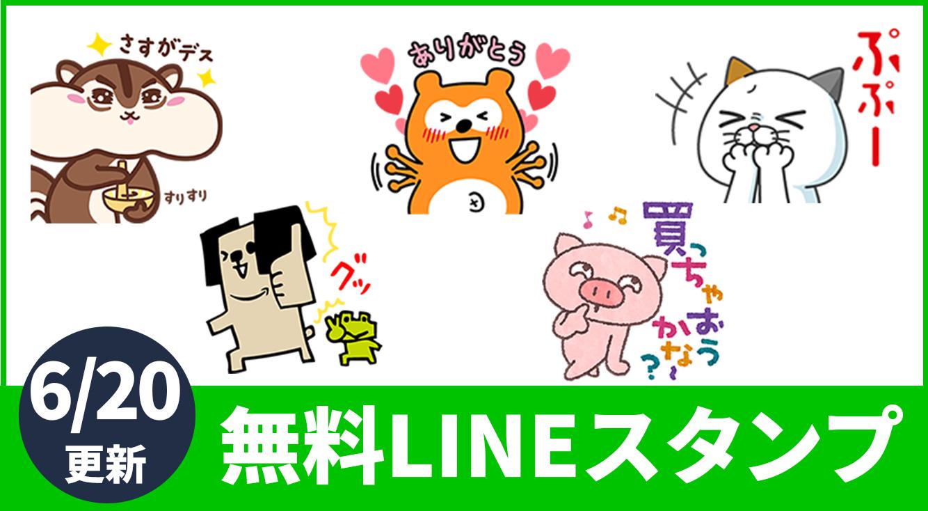 【無料LINEスタンプ】全5種類☆タマ川ヨシ子やAmazon「ポチ」ポンタなど♪