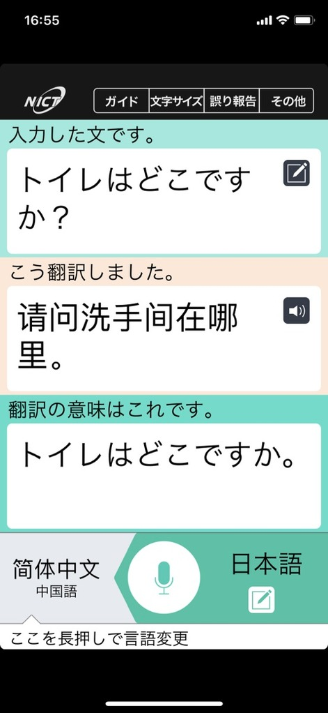VoiceTraで日本語を中国語に翻訳した場合