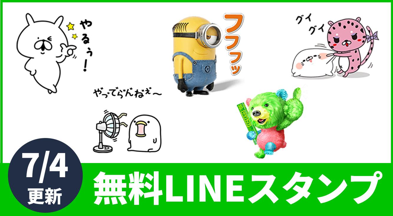 【無料LINEスタンプ】ミニオンの使える日本語スタンプ♪うるせぇトリ他