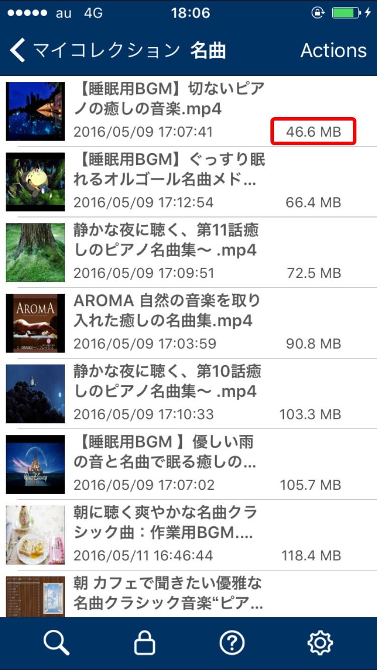 マイコレクション内の並びファイルサイズ昇順・降順