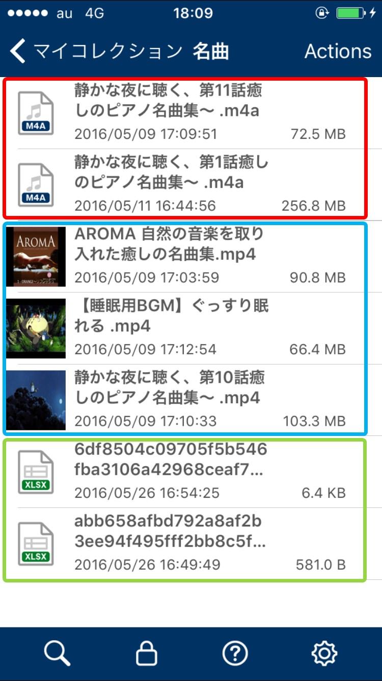 マイコレクション内の並びファイル種類別昇順・降順