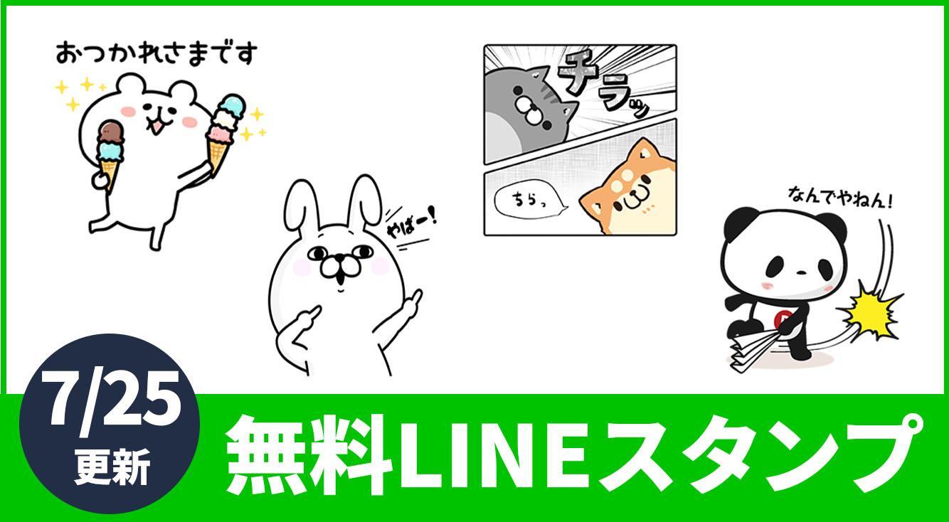 【無料LINEスタンプ】ボンレス犬 うさぎ100% ゆるくまなど☆いろんな動物大集合!