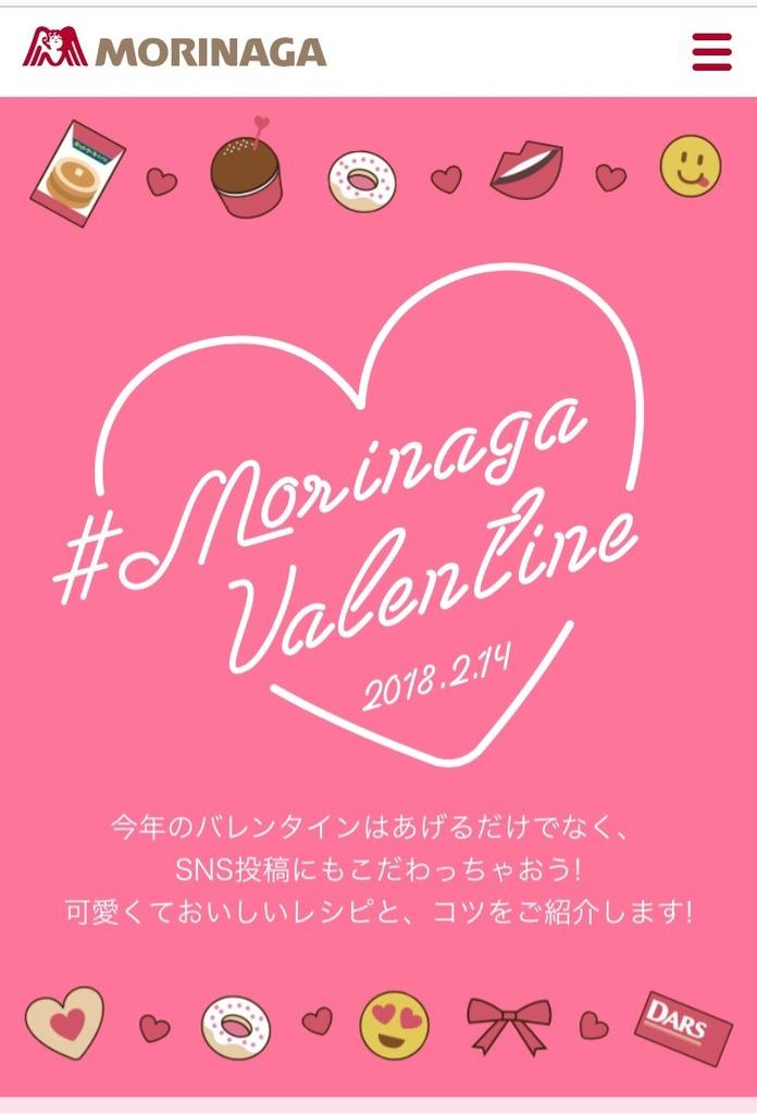 ダースのバレンタインページ