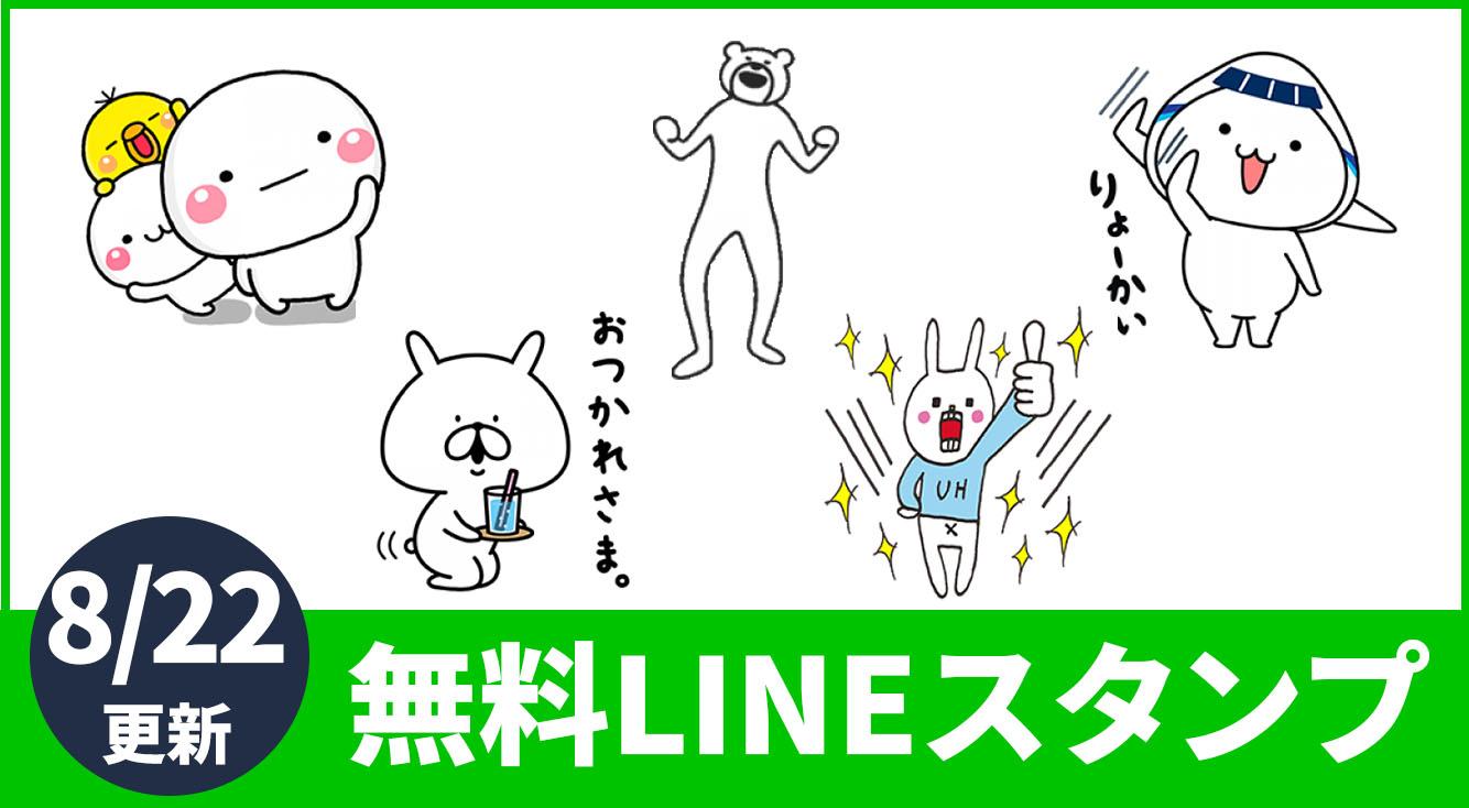 【無料LINEスタンプ】大ニュース!けたたましく動くクマを無料でGET☆