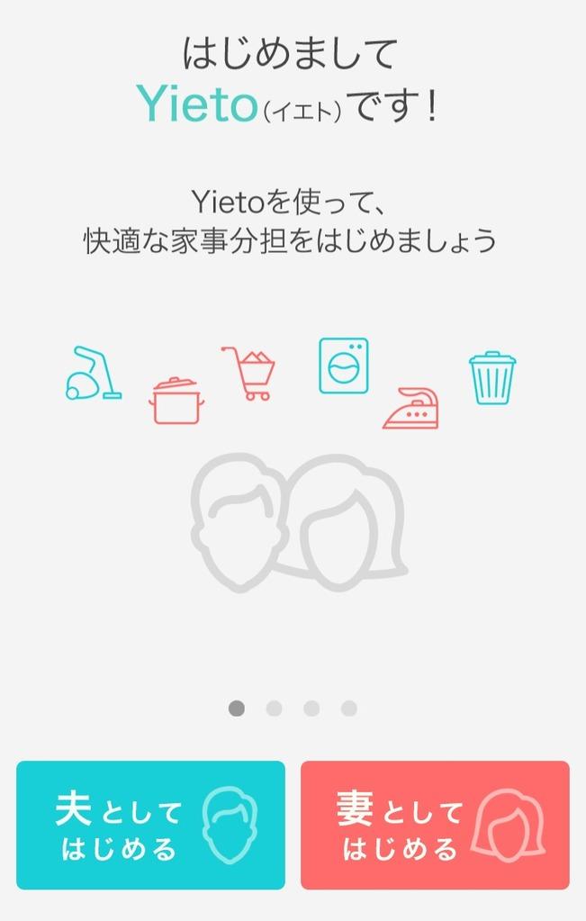 Yieto(イエト)の初期画面