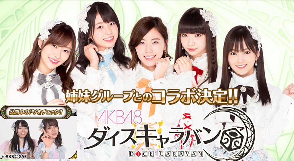 【事前登録】AKBのスゴロクRPG・ダイスキ!【AKB48ダイスキャラバン】
