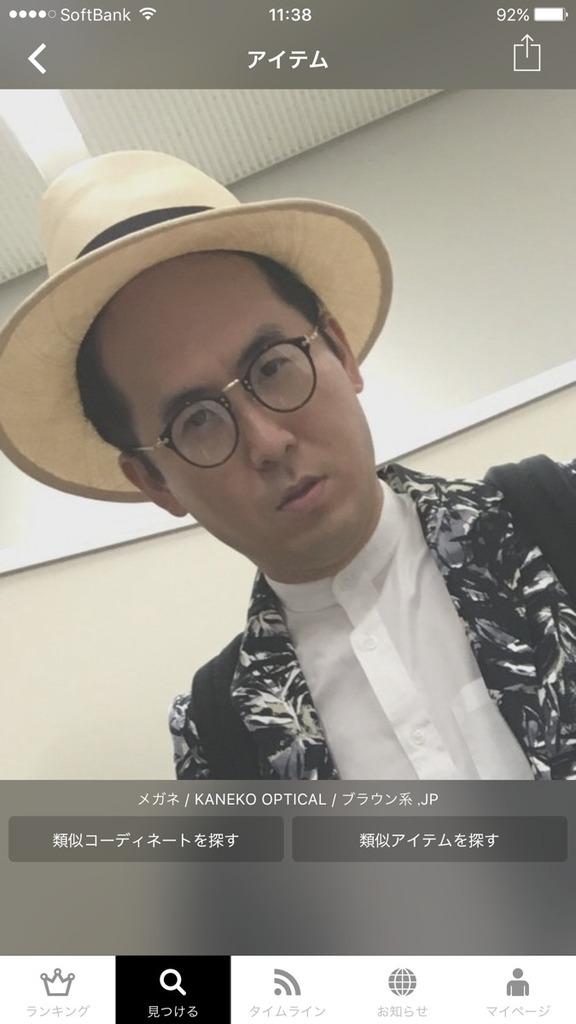 WEARのトレンディエンジェル斎藤