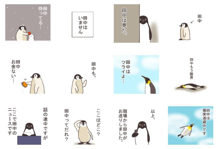 ペンギンになった田中