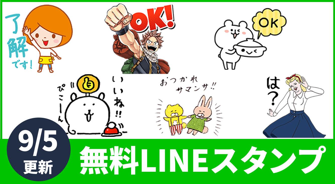 【無料LINEスタンプ】フェアリーテイルや弱虫ペダルなど人気マンガのスタンプがアツい!
