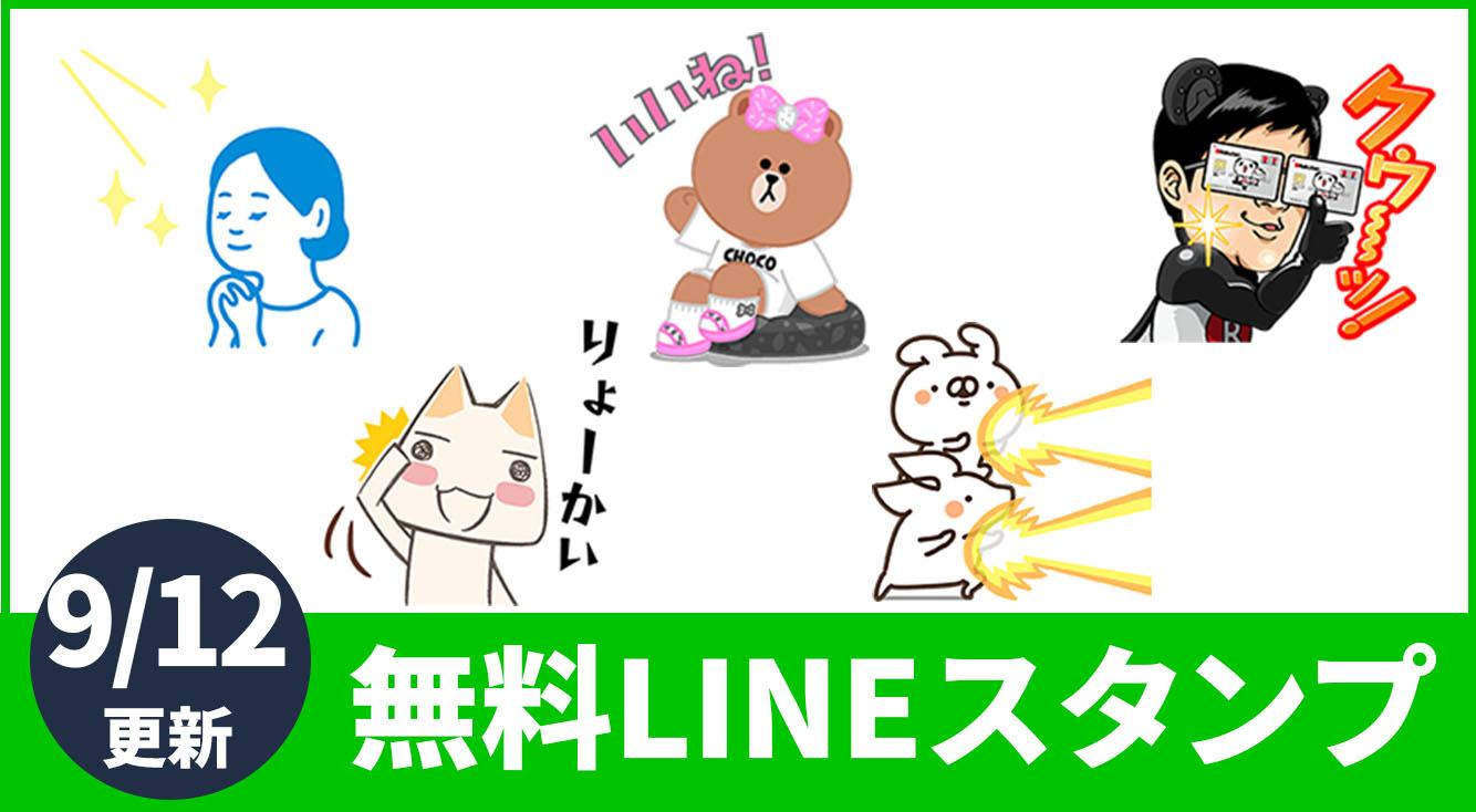 【無料LINEスタンプ】LINE FRIENDSオシャレで可愛いCHOCOのスタンプなど♪