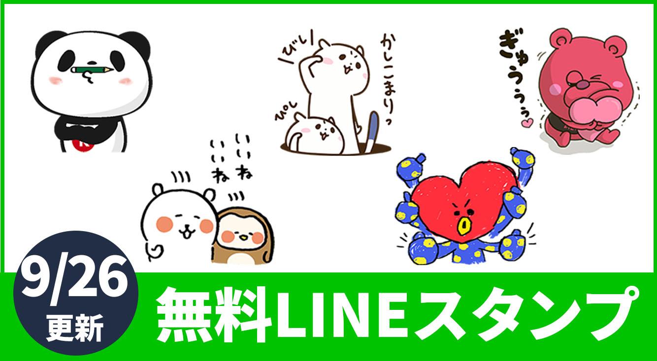 【無料LINEスタンプ】BTS(防弾少年団)がデザインしたキャラやお買いものパンダなど♪