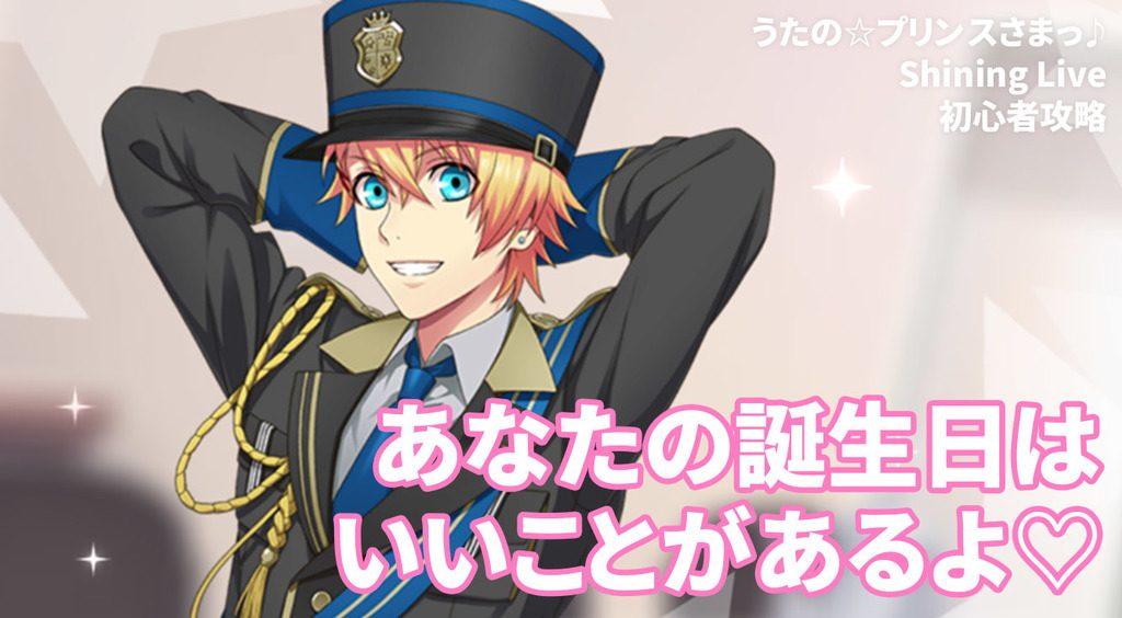 【シャニライ】あなたのお誕生日にはいいことがあるよ♡【うたの☆プリンスさまっ♪】
