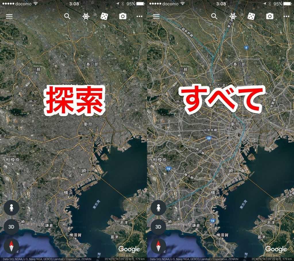Google Earthの表示情報の比較