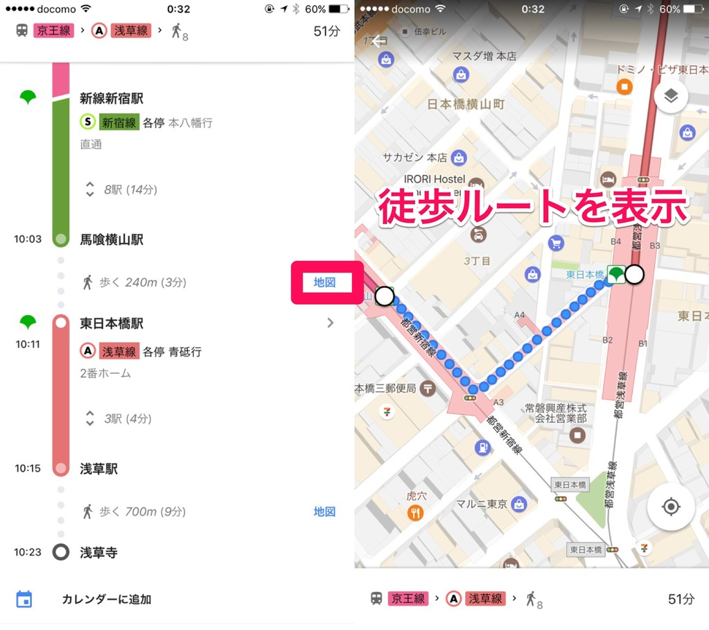 徒歩ルートを地図上に表示する方法