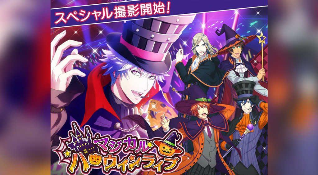 【シャニライ】「マジカル☆ハロウィンライブ」前半配信!限定URは黒崎蘭丸♪【撮影情報】