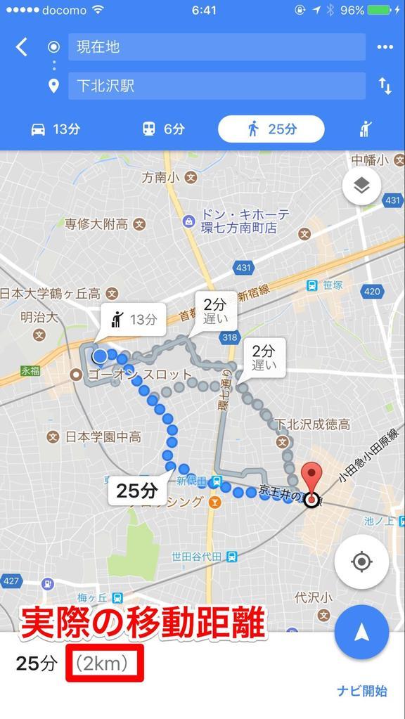 GoogleMapで移動距離を図るやり方