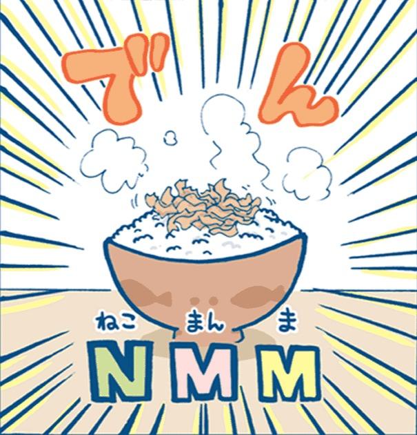NMM(ねこまんま)