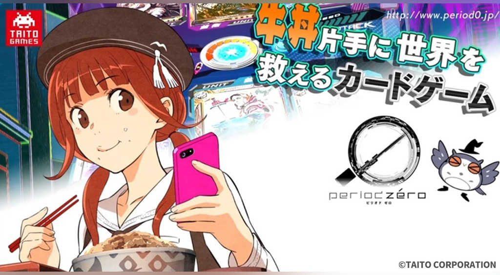 """謎の""""牛丼""""推しカードゲーム【period zero】 :PR"""