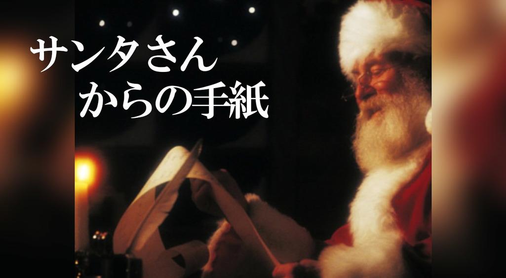 サンタさんて、ほんとうにいるんだ…!子どもが大喜びする【サンタさんからの手紙】