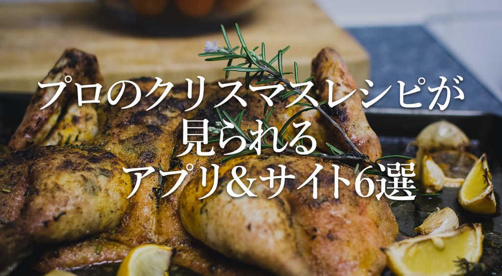 プロのレシピですべらない~鉄板クリパレシピが見られるアプリ&サイト6選~