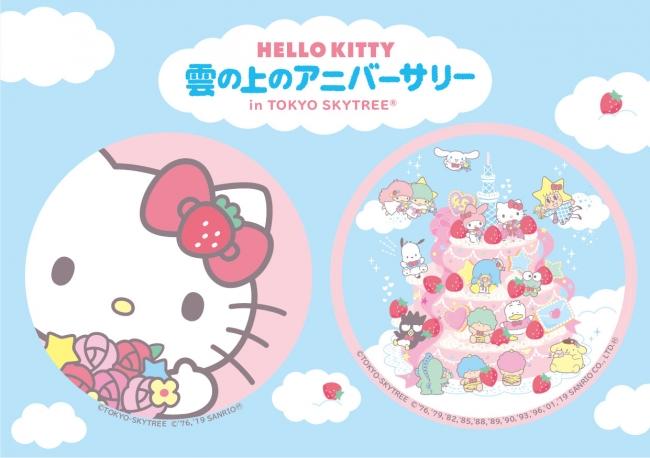hello-kitty-45-in-tokyo-skytree