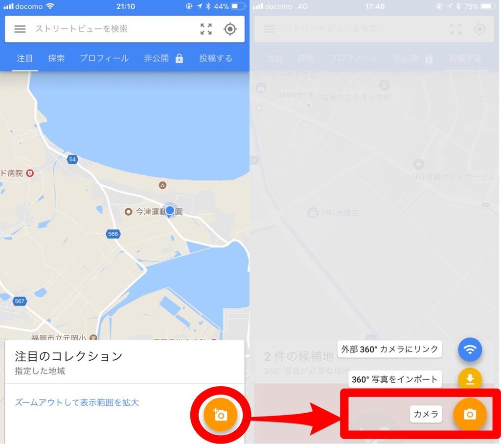 Googleストリートビューの撮影方法