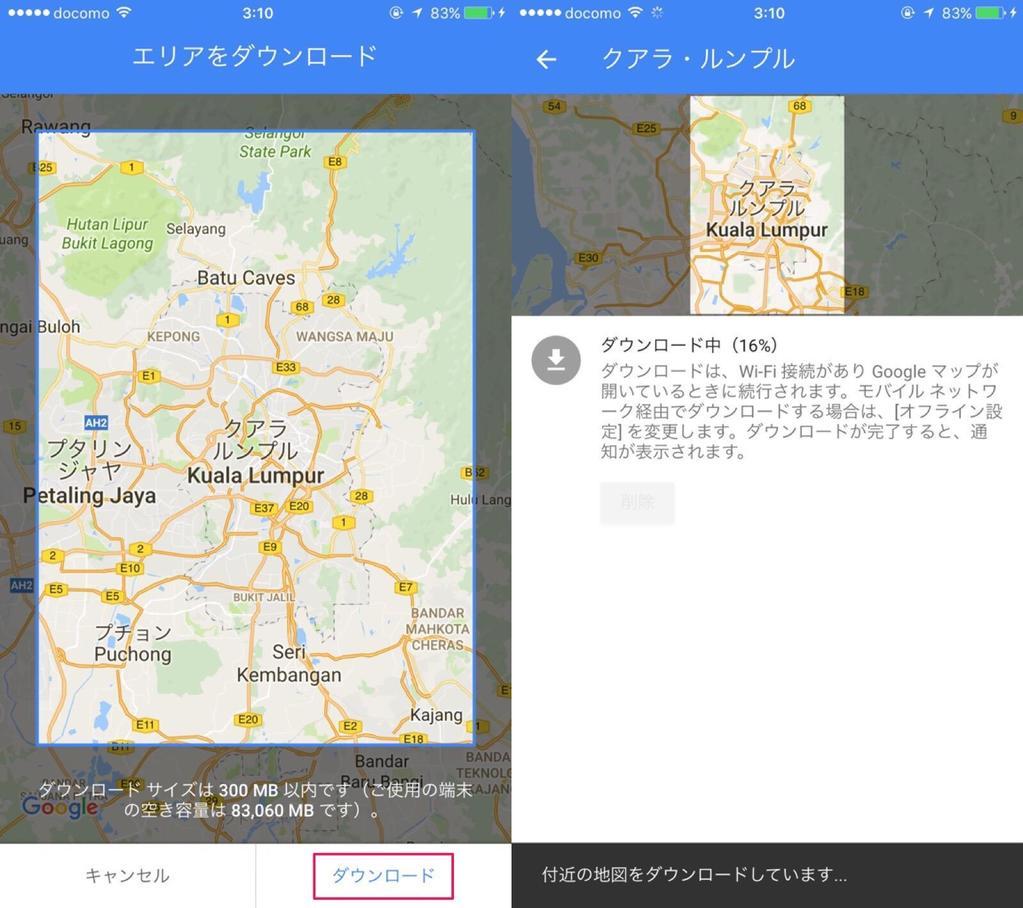 グーグルマップのオフラインエリアを選択する方法