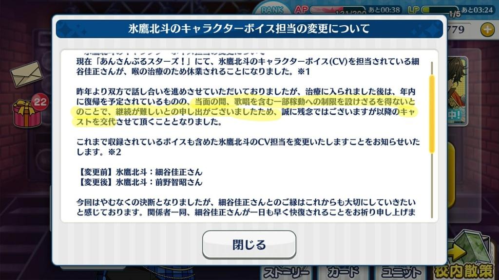 氷鷹北斗のボイス変更のお知らせ
