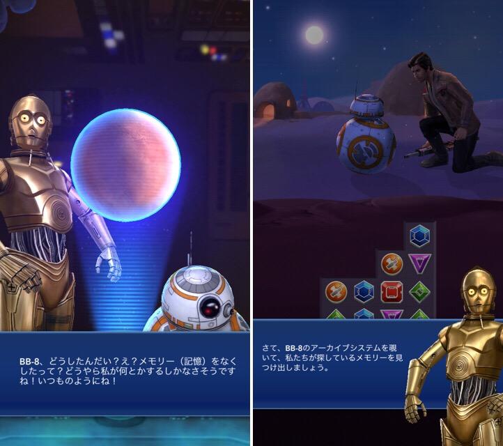 BB-8とC-3PO