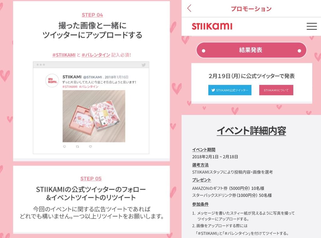 スティーカミのバレンタインキャンペーン応募方法
