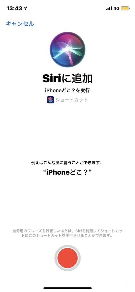 Siriに追加