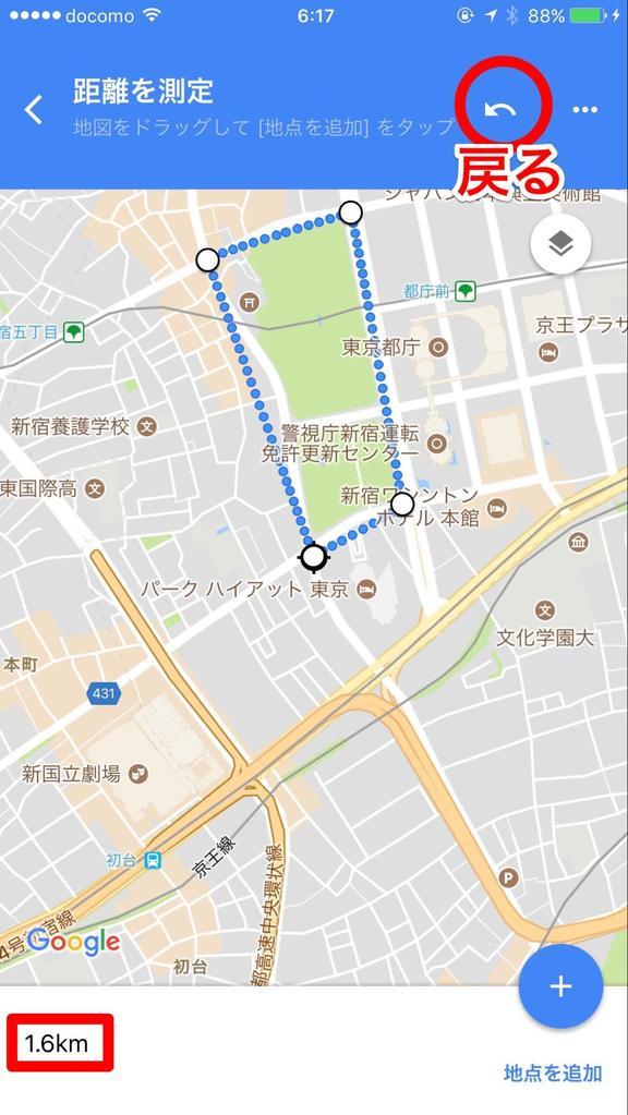 グーグルマップで複数地点を経由する距離を測る方法