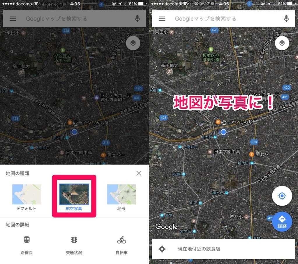 Googleマップで航空写真を見る方法