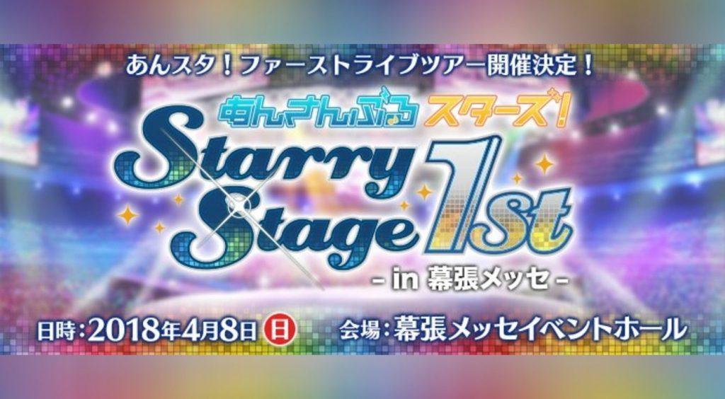 【あんスタ】ファーストライブツアーのアプリ限定先行予約開始!【スタステ】