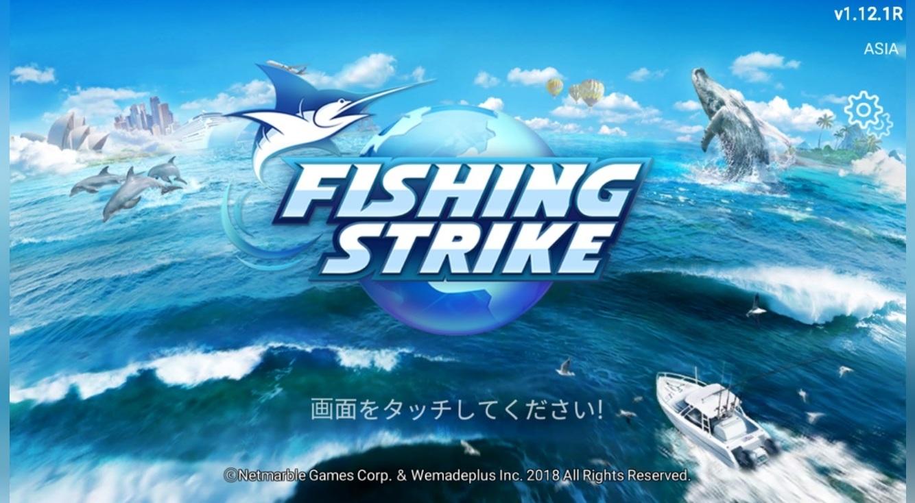魚との駆け引き最高!ド派手なスキルで釣り上げよう【フィッシングストライク】