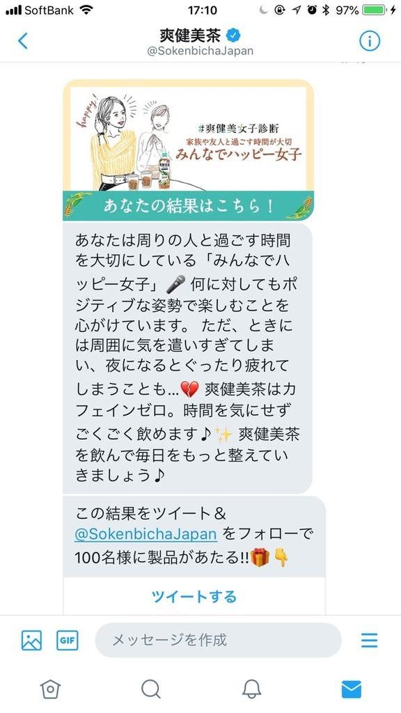 「#爽健美女子診断」の診断結果詳細