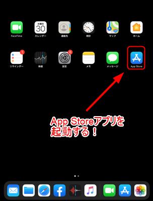 ストアアプリの起動