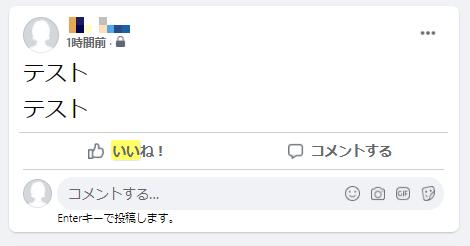 【Facebook】改行するには2つのボタンが重要!その方法を解説します!!